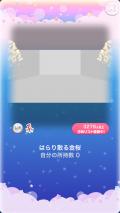 ポケコロガチャ朧月夜の金桜(インテリア004はらり散る金桜)