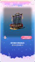 ポケコロガチャ朧月夜の金桜(インテリア007夜色帳の蒔絵風呂)