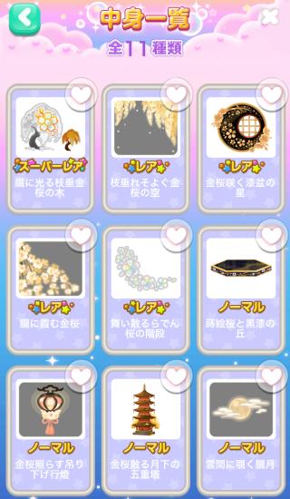 ポケコロガチャ朧月夜の金桜(コロニー中身一覧1)
