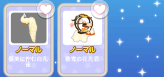 ポケコロガチャ朧月夜の金桜(コロニー中身一覧2)