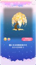 ポケコロガチャ朧月夜の金桜(コロニー001朧に光る枝垂金桜の木)