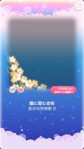 ポケコロガチャ朧月夜の金桜(コロニー004朧に霞む金桜)