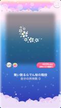 ポケコロガチャ朧月夜の金桜(コロニー005舞い散るらでん桜の階段)