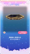 ポケコロガチャ朧月夜の金桜(コロニー006蒔絵桜と黒漆の丘)
