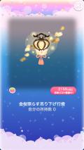 ポケコロガチャ朧月夜の金桜(コロニー007金桜照らす吊り下げ行燈)