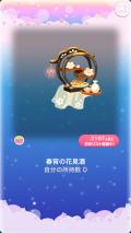 ポケコロガチャ朧月夜の金桜(コロニー011春宵の花見酒)