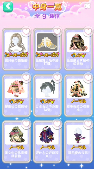ポケコロガチャ朧月夜の金桜(ファッション中身一覧)