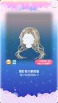 ポケコロガチャ朧月夜の金桜(ファッション001朧月夜の艶姫髪)