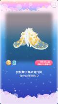 ポケコロガチャ朧月夜の金桜(ファッション002金桜舞う姫の薄打掛)