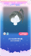 ポケコロガチャ朧月夜の金桜(ファッション005けぶる近侍の束ね髪)