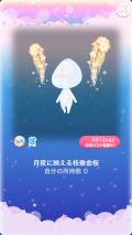 ポケコロガチャ朧月夜の金桜(小物003月夜に映える枝垂金桜)