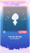 ポケコロガチャ朧月夜の金桜(小物006月夜に舞い散る金桜)
