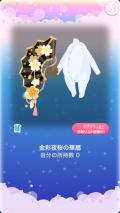 ポケコロガチャ朧月夜の金桜(小物008金彩夜桜の華扇)