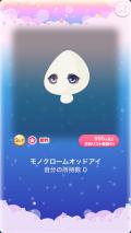 ポケコロガチャ永劫のモノクローム(003小物モノクロームオッドアイ)