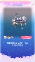 ポケコロガチャ永劫のモノクローム(012インテリア采配を振るチェステーブル)