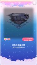 ポケコロガチャ永劫のモノクローム(019コロニー漆黒の部屋の星)