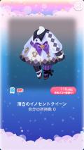 ポケコロガチャ永劫のモノクローム(023ファッション清白のイノセントクイーン)
