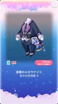 ポケコロガチャ永劫のモノクローム(031ファッション漆黒のメロウナイト)