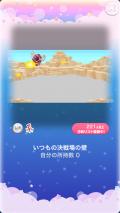 ポケコロガチャ決戦!ポケコロレンジャー(003【インテリア】いつもの決戦場の壁)
