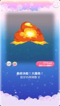 ポケコロガチャ決戦!ポケコロレンジャー(005【コロニー】最終決戦!大爆発!)