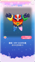ポケコロガチャ決戦!ポケコロレンジャー(006【コロニー】最強!ポケコロボの星)