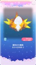 ポケコロガチャ決戦!ポケコロレンジャー(007【小物】勝利の大爆発)