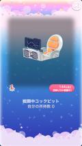 ポケコロガチャ決戦!ポケコロレンジャー(009【インテリア】戦闘中コックピット)