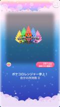 ポケコロガチャ決戦!ポケコロレンジャー(010【コロニー】ポケコロレンジャー参上!)