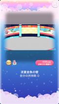 ポケコロガチャ涼夏金魚(インテリア001涼夏金魚の壁)