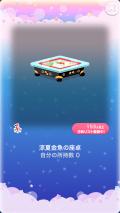 ポケコロガチャ涼夏金魚(インテリア006涼夏金魚の座卓)