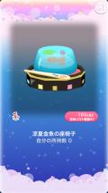 ポケコロガチャ涼夏金魚(インテリア007涼夏金魚の座椅子)
