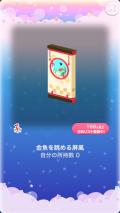ポケコロガチャ涼夏金魚(インテリア009金魚を眺める屏風)
