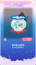 ポケコロガチャ涼夏金魚(インテリア010覗き猫の金魚鉢)
