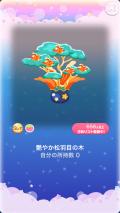 ポケコロガチャ涼夏金魚(コロニー001艶やか松羽目の木)