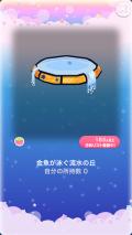 ポケコロガチャ涼夏金魚(コロニー006金魚が泳ぐ流水の丘)