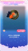 ポケコロガチャ涼夏金魚(コロニー009おわんと金魚夫婦)