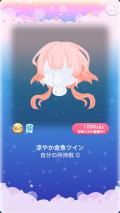 ポケコロガチャ涼夏金魚(ファッション001涼やか金魚ツイン)