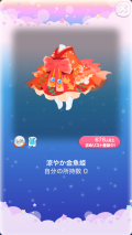 ポケコロガチャ涼夏金魚(ファッション002涼やか金魚姫)