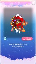 ポケコロガチャ涼夏金魚(ファッション005あでやか影金魚ドレス)