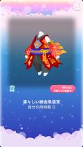 ポケコロガチャ涼夏金魚(ファッション006凛々しい緋金魚装束)