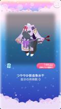 ポケコロガチャ涼夏金魚(ファッション007つややか影金魚水干)