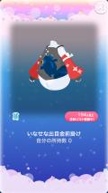 ポケコロガチャ涼夏金魚(ファッション008いなせな出目金前掛け)