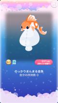 ポケコロガチャ涼夏金魚(小物001のっかりまんまる金魚)