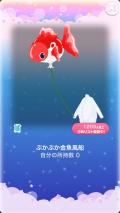 ポケコロガチャ涼夏金魚(小物006ぷかぷか金魚風船)