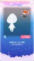 ポケコロガチャ涼夏金魚(小物007お供のぷくぷく金魚)