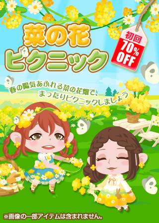 ポケコロガチャ菜の花ピクニック(お知らせ)