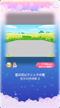 ポケコロガチャ菜の花ピクニック(001【インテリア】菜の花ピクニックの壁)