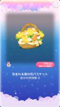 ポケコロガチャ菜の花ピクニック(006【インテリア】包まれる菜の花バスケット)