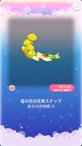 ポケコロガチャ菜の花ピクニック(009【コロニー】菜の花の花束ステップ)
