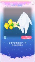 ポケコロガチャ菜の花ピクニック(016【小物】ささやか菜の花ブーケ)